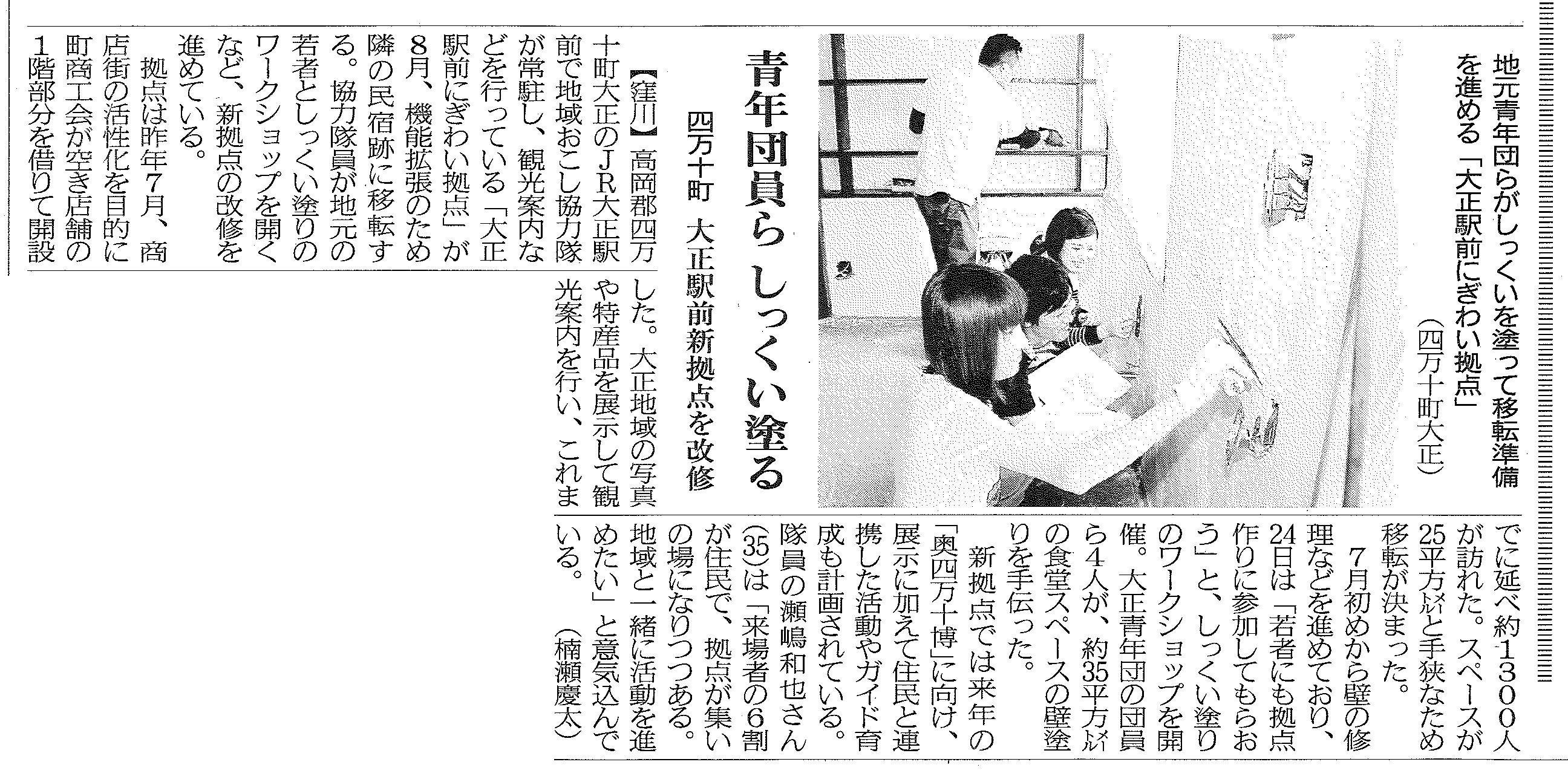 高知新聞掲載(抜粋)-150729