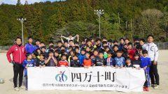 高知大学サッカー教室in四万十町